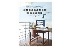 超越平凡的視覺設計 網頁設計原理-cover