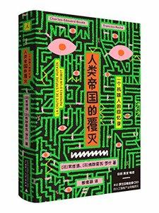 人類帝國的覆滅:一個機器人的回憶錄-cover