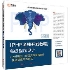 中公版·PHP全棧開發教程:高級程序設計(PHP理論+項目實戰 專業教師視頻講解 掃碼即可在線學習)-cover