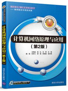 電腦網絡原理與應用(第2版)-cover