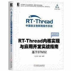 RT-Thread 內核實現與應用開發實戰指南 — 基於 STM32 RT-Thread RTOS STM32-cover