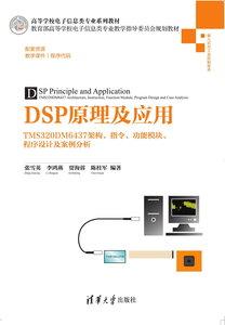 DSP原理及應用——TMS320DM6437架構、指令、功能模塊、程序設計及案例分析-cover