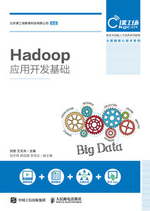 Hadoop 應用開發基礎-cover