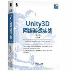 Unity3D 網絡游戲實戰, 2/e-cover