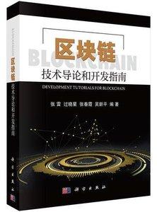 區塊鏈技術導論和開發指南