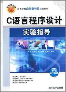 高等學校應用型特色規劃教材:C語言程序設計實驗指導(附電子教案)-cover