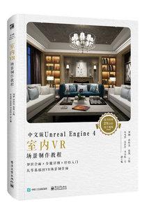 中文版 Unreal Engine 4 室內VR場景製作教程-cover