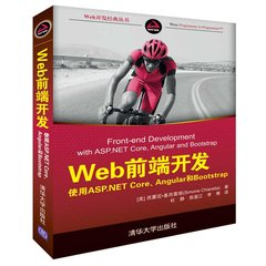 Web 前端開發 使用 ASP.NET Core、Angular 和 Bootstrap (Front-end Development with ASP.NET Core, AngularJS, and Bootstrap)-cover