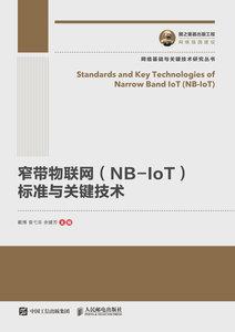 國之重器出版工程 窄帶物聯網 (NB-IoT) 標準與關鍵技術-cover