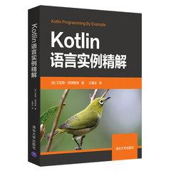 Kotlin語言實例精解-cover