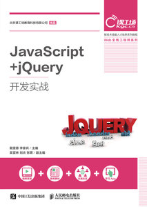 JavaScript + jQuery 開發實戰-cover