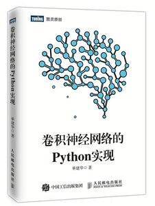 捲積神經網絡的 Python 實現-cover
