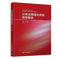 分佈式網絡化系統信息融合-cover