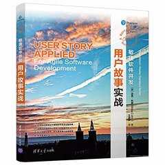 敏捷軟件開發:用戶故事實戰 (User Stories Applied: For Agile Software Developm)-cover