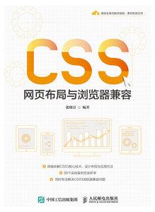 CSS網頁佈局與瀏覽器兼容-cover