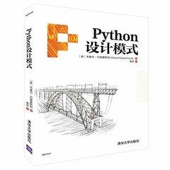 Python設計模式
