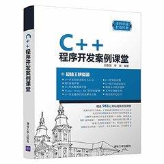 C++程序開發案例課堂-cover