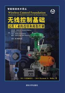 無線控制基礎:過程工業的連續和離散控制-cover