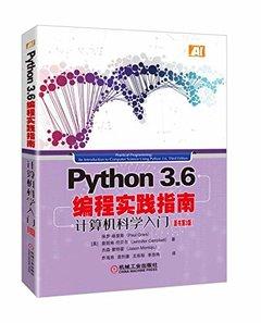 Python3.6編程實踐指南:電腦科學入門(原書第3版)