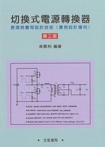 切換式電源轉換器 -- 原理與實用設計技術 (實例設計導向), 3/e-cover