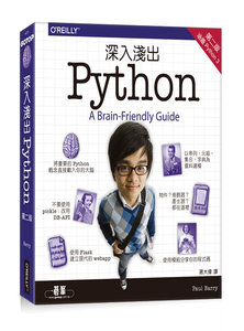 深入淺出 Python, 2/e (Head First Python: A Brain-Friendly Guide, 2/e)-cover