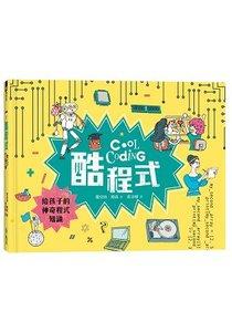 酷程式:給孩子的神奇程式知識-cover