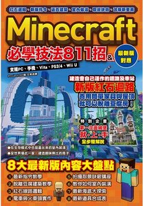 紅石邏輯、新版指令、逼真建築、室內裝潢、取景訣竅、改版新要素:Minecraft必學技法811招-cover