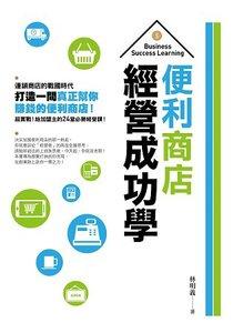 便利商店經營成功學-cover