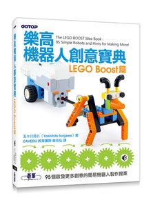 樂高機器人創意寶典:LEGO Boost 篇-cover