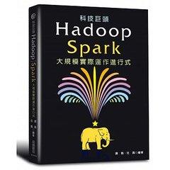 科技巨頭:Hadoop+Spark大規模實際運作進行式 (舊名: Hadoop 進入全球最大市場的實戰案例)-cover