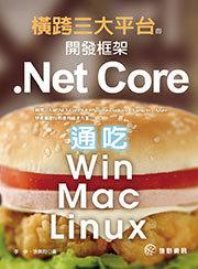 橫跨三大平台的開發框架 -- .Net Core 通吃 Win/Mac/Linux-cover