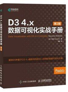 D3 4.x數據可視化實戰手冊 第2版-cover