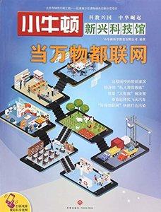 當萬物都聯網/小牛頓新興科技館-cover