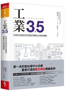 工業3.5:台灣企業邁向智慧製造與數位決策的戰略-cover