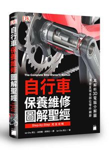 自行車保養維修圖解聖經-cover