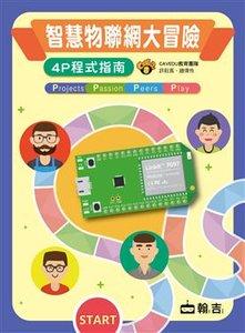 智慧物聯網大冒險:4P程式指南-cover