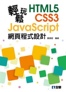 輕鬆玩 HTML5+CSS3+JavaScript 網頁程式設計 -cover