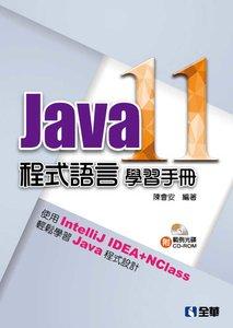 Java 11 程式語言學習手冊 (附範例光碟)-cover