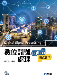 數位訊號處理-Python 程式實作 (附範例光碟)-cover