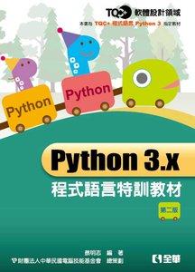 TQC+ Python 3.x 程式語言特訓教材, 2/e-cover