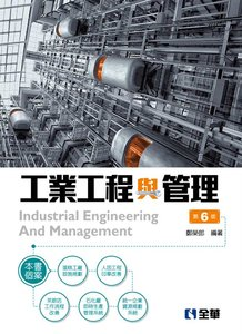 工業工程與管理, 6/e-cover