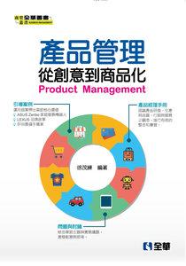 產品管理-從創意到商品化-cover