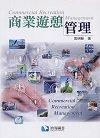 商業遊憩管理-cover