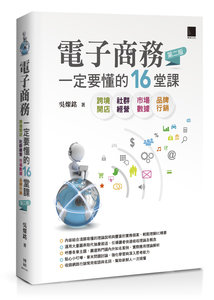 電子商務一定要懂的 16堂課 -- 跨境開店X社群經營X市場數據X品牌行銷, 2/e-cover