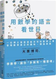 用數學的語言看世界:一位博士爸爸送給女兒的數學之書,發現數學真正的趣味、價值與美-cover