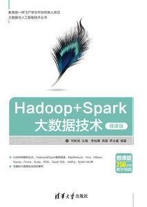 Hadoop+Spark大數據技術(微課版)-cover