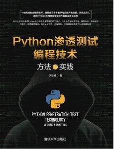 Python 滲透測試編程技術:方法與實踐-cover