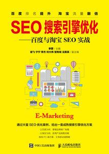 SEO 搜索引擎優化 — 百度與淘寶 SEO 實戰-cover