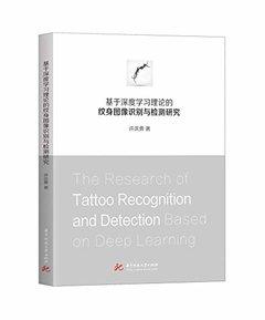 基於深度學習理論的紋身圖像識別與檢測研究-cover