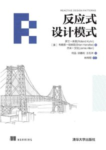 反應式設計模式-cover
